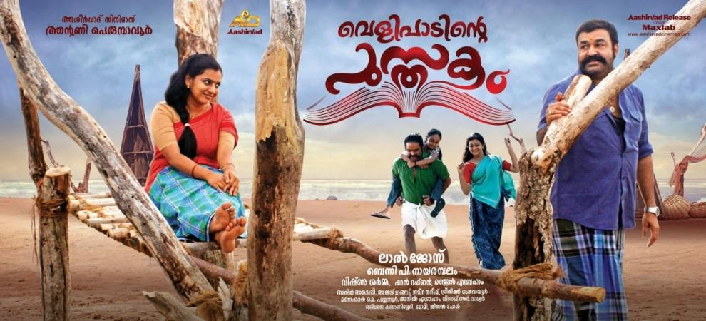 Jimikki Kammal- Velipadinte Pusthakam Tamil Songs Lyrics