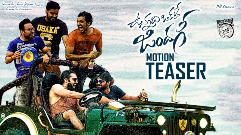 Ram Unnadhi Okate Zindagi Movie Review