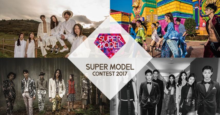 Supermodel Contest 2017