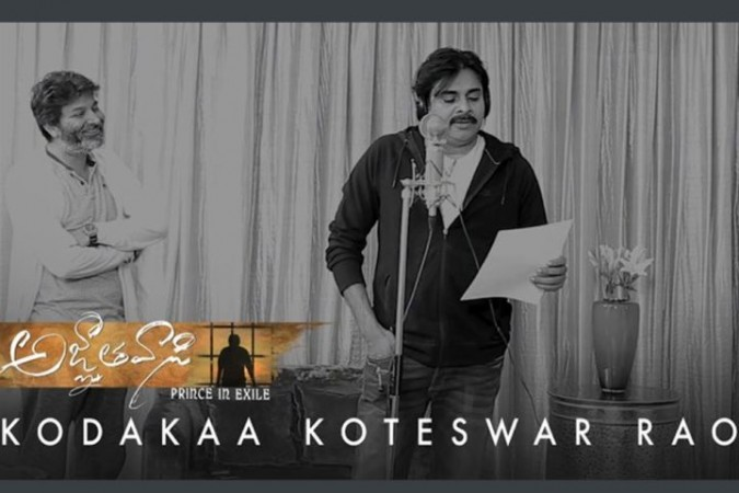 Pawan Kalyan singing the song Kodakaa Koteswar Rao