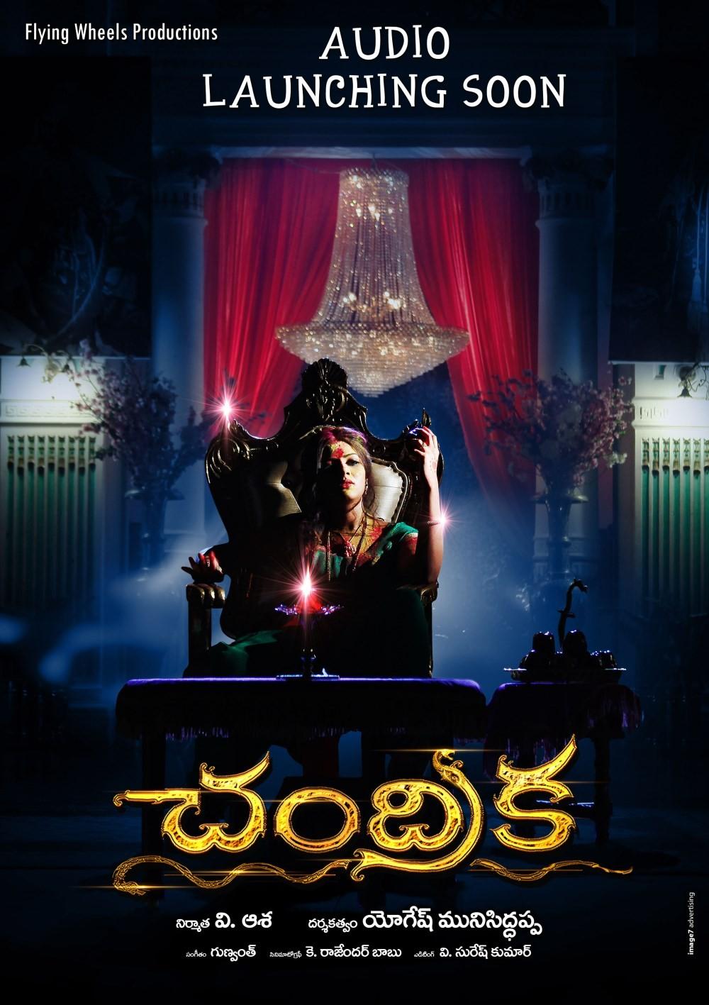 Chandrika Movie Posters,Chandrika,telugu movie Chandrika,Arjun,Kamna Jethmalani,Srimukhi,telugu movie Chandrika poster,Chandrika movie poster,Chandrika movie pics,Chandrika movie images,Chandrika movie stills