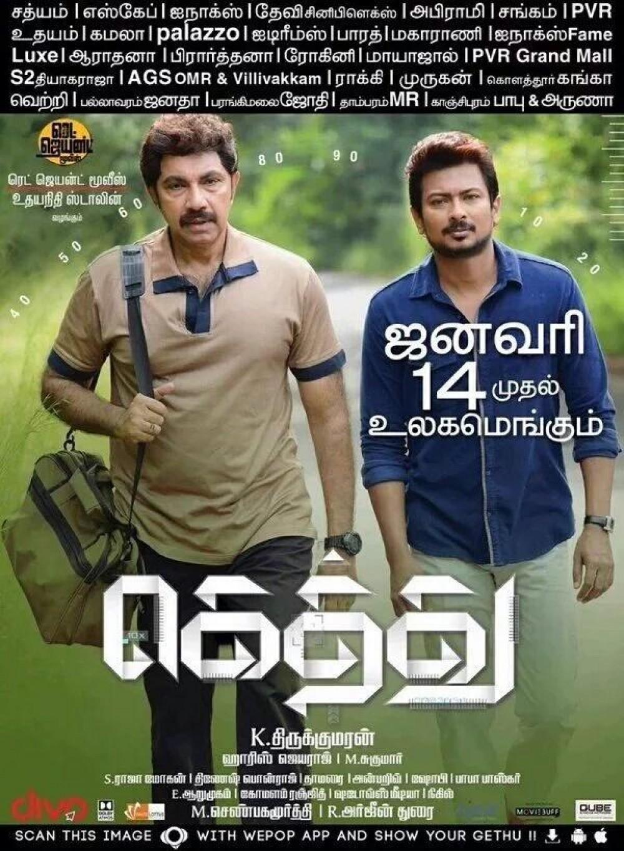 Gethu,tamil movie Gethu,Udhayanidhi Stalin,Amy Jackson,Udhayanidhi Stalin and Amy Jackson,Gethu Movie Stills,Gethu Movie pics,Gethu Movie images