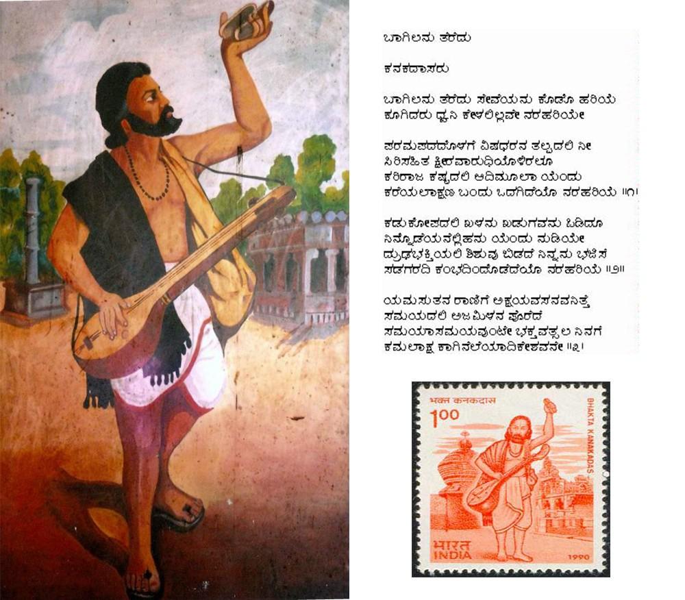 Kanakadasa Jayanthi,happy Kanakadasa Jayanthi,Kanakadasa Jayanthi 2016,Kanakadasa Jayanthi quotes,Kanakadasa Jayanthi wishes,Kanakadasa Jayanthi greetings,Kanakadasa Jayanthi messages,Kanakadasa Jayanthi pics,Kanakadasa Jayanthi images,Kanakadasa Jayanthi