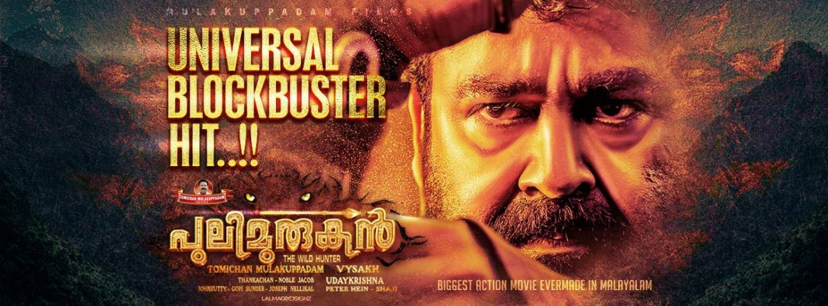 Pulimurugan worldwide box office