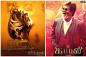 Bahubali 2 (Baahubali) Tamil Nadu 1st day box-office collection: SS Rajamouli's film fails to beat Vijay's Bairavaa, Rajinikanth's Kabali