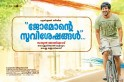 Dulquer Salmaan's Jomonte Suvisheshangal movie review: Live audience response and ratings of Sathyan Anthikad movie