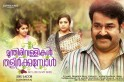 Mohanlal's Munthirivallikal Thalirkkumbol movie review: Live audience response