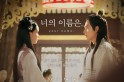 Watch The King Loves episodes 19, 20 online: Wang Won turns to dark side?