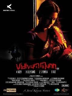 Vidiyum Munn Poster (Facebook/Vidiyum Munn)