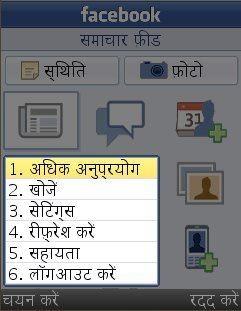 Facebook in Hindi