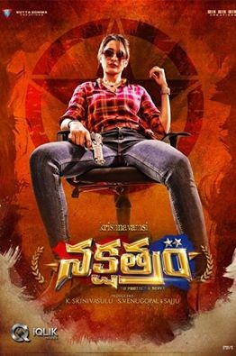 Nakshatram,Nakshatram first look,Nakshatram first look poster,Nakshatram poster,Telugu movie Nakshatram,Sundeep Kishan,Nakshatram pics,Nakshatram images,Nakshatram photos,Nakshatram stills,Nakshatram pictures,Pragya Jaiswal