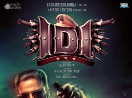 IDI (Inspector Dawood Ibrahim) is an upcoming Malayalam action-comedy film directed by Sajid Yahiya and produced by Dr. Ajaz, Arun and distributed by Eros International. The film stars Jayasurya and Sshivada in the lead role, while Saiju Kurup, Joju George, Sunil Sukhada and Molly Kannamaly appear in the supporting role.