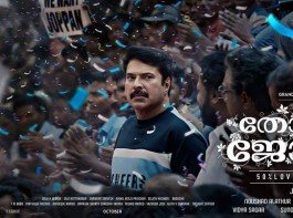 First look poster of Mammootty's 'Thoppil Joppan' has been revealed on the occasion of Mammootty's birthday on September 7th. Thoppil Joppan is an upcoming comedy film directed by Johny Antony and produced under the SN Group banner. The film stars Mammootty, Noor Rahim and Andrea Jeremiah plays in the lead role, while Mamta Mohandas, Saju Navodaya, Jude Anthany Joseph, Harisree Ashokan, Sohan Seenulal, Suresh Krishna, Vibin Kalabhavan Kunnamkulam and Jude Anthany Joseph appear in the supporting role. The songs and background score for the film will be composed by Vidyasagar.