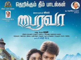 Bairavaa is an upcoming Malayalam action thriller movie written, directed and produced by Bharathan. The film stars Vijay and Keerthy Suresh in the lead role, while Aparna Vinod, Papri Ghosh, Sathish, Rajendran, Jagapathi Babu, Daniel Balaji, Mime Gopi, Harish Uthaman, Sharath Lohitashwa, Sreeman, Y.G. Mahendra, Vijayaraghavan, Sugunthan, Prabhu in a cameo, Santhanam, Baby Monika Siva and Roshan Basheer appears in the supporting role. The songs and background score for the film are composed by Santhosh Narayanan.