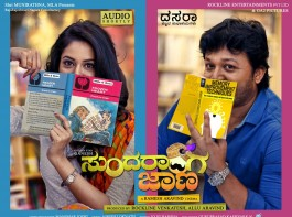 Sundaranga Jaana is an upcoming Kannada film directed by Ramesh Aravind and produced by Rockline Venkatesh and Allu Aravind under the Rockline & Allu Aravind Productions banner. The film stars Ganesh and Shanvi Srivastava in the lead role, while Devaraj and P. Ravi Shankar appear in the supporting role.