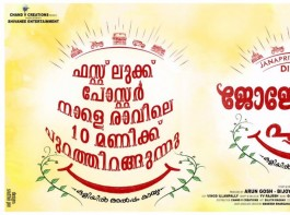 Georgettan's Pooram is a forthcoming Malayalam movie directed by K Biju and produced by Arun Gosh. The film stars Dileep and Aju Varghese in the lead role, while Vinay Forrt, Sharafudheen and Assim Jamal appear in the supporting role. The film's soundtrack album and background score were composed by Gopi Sunder.