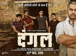 Dangal - It would be a cardinal sin if Dangal is not there on the top of the list, the Aamir Khan starrer has touched the nation's soul and has certainly proved that 'Is Desh Ki Choriyaan, Chore se Kam nahi hai'. Aamir's portrayal of Mahavir Singh Phogat has left the audiences stunned. Aamir's and the performance of the rest of the cast along with the gilt edged direction of Nitesh Tiwari has already made Dangal one of the most amazing film to watch.The film has been declared the as the biggest hit of the year. The film has even beaten demonetisation and has raked it fantastic collections on its first day.