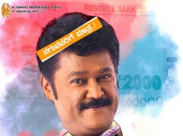 Melkote Manja is an upcoming Kannada movie directed by Jaggesh. The film features Jaggesh, Aindrita Ray, Rangayana Raghu in the lead role.
