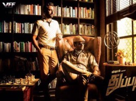 Thupparivaalan is an upcoming Tamil movie directed by Mysskin and produced by Vishal under his own banner Vishal Film Factory. The film features Vishal, Vinay Rai and Prasanna in the lead role.