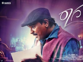Raaga is an upcoming Kannada movie written and directed by PC Sekhar. Arjun Janya is composing music for the film, while the cinematography handled by Vaidy. S and movie, edited by D Saravanan.