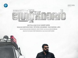 The Great Father is an upcoming Malayalam movie directed by Haneef Adeni and produced by Arya, Santhosh Sivan, Shaji Nadesan and Prithviraj Sukumaran under the August Cinema banner. Starring Mammootty, Arya, Sneha and Shaam in the lead role.