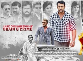 Chakravarthy is an upcoming Kannada movie directed by Chintan AV and produced by Sathya Prakash and Suraj Gowda. The film stars Darshan, Adithya and Deepa Sanniddi in the lead role, while Srujan Lokesh, Dinakar Toogudeepa, Kumar Bangarappa appear in the supporting role. The songs and background score for the film are composed by Arjun Janya.