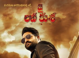 The first look poster of actor Jr. NTR's upcoming Telugu actioner