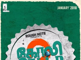 Goli Soda 2 is an upcoming Tamil movie directed by SD Vijay Milton and produced by Rough Note.
