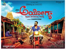 Ayogya is an upcoming Kannada movie produced by Yogaraj Bhatt. Starring Sathish Ninasam in the lead role, while Chikkanna, Saritha, Rangayana Raghu, Ravishankar and others in prominent roles.