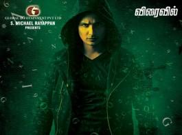Kee is an upcoming Tamil movie Directed by Kalees and Produced by S Michael Rayappan. Starring Jiiva in the lead role, while Nikki Galrani, Anaika Soti, Rajendra Prasad, Govind Padmasoorya, Suhasini, RJ Balaji, Manobala, Meera Krishnan, Kishore Rajkumar in supporting role.