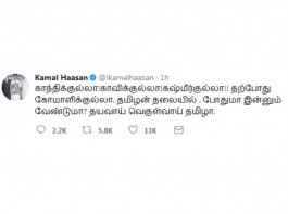 """Gandhi cap, Kashmiri cap and now buffoon's cap. Have you had enough or do you want more? Tamils, please answer,"" Hassan tweeted. His remarks came amid the coming together of the two AIADMK factions -- one headed by Tamil Nadu Chief Minister K. Palaniswami and the other by former Chief Minister O. Panneerselvam."