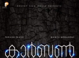 The poster of Fahadh Faasil and Mamtha Mohandas' upcoming Malayalam movie Carbon.