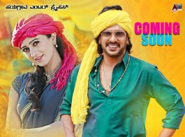 Upendra Matte Baa is an upcoming Kannada movie directed by Arun Lokanath N and joinlty produced by MS Srikanth, MS Shasikanth and K L Narendranath.