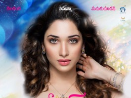 Check out Telugu movie Queen first look poster starring Tamannaah Bhatia in the lead role.
