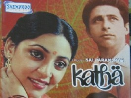 Katha: Sai Paranjpye's directorial Katha shows how a very shy middle-class boy secretly loves his neighbor but is very scared and shy to express his feelings to her and suddenly his friend who is a charmer cames and soon woos her. This movie is something that not just guys but girls can so relate to.