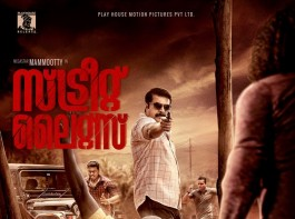 Malayalam superstar Mammootty took micro-blogging site Facebook to reveal the first look of his upcoming film Street Lights. Directed by Gireesh Damodar. Mammootty's wife role will be played by actress Asha Sharath, while Karthika Muraleedharan also has an important role in the film.