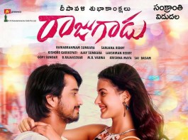 The first look poster of Raj Tarun‏-starrer Rajugadu is released on Wednesday. Directed by Sanjana Reddy.