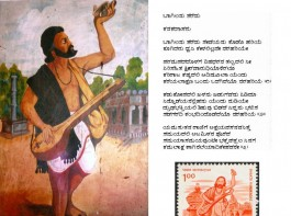 On his birthday, let us salute the greatest musician, composer, poet, social reformer, philosopher and saint that India has ever seen. Happy Kanakadasa Jayanthi 2017.