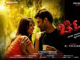 Second poster of Chitte movie.