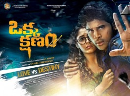 Actor Allu Sirish released the first look poster of Okka Kshanam. The movie is slated to release in December.