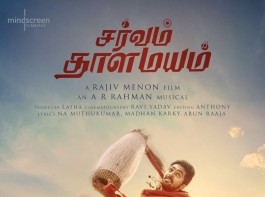 Actor GV Prakash Kumar took to micro-blogging site Twitter to reveal the first look of the film by tweeting: