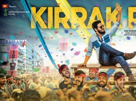 Here is the first look poster of Telugu movie Kirrak Party starring Nikhil Siddhartha in the lead role. Directed by Sharan Koppisetty and produced by AK Entertainments India P Ltd.