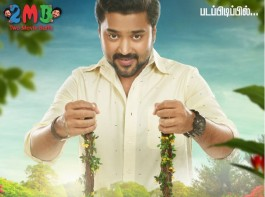 Daavu is an upcoming Tamil movie written, directed by Rambala of Dhilluku Dhuddu. Starring Chandran and Reba Monica John in the lead role.