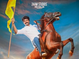 Here's the first official look poster from the upcoming movie Seema Raja starring Sivakarthikeyan and Samantha in the lead role. The film is directed by Ponram and also features Comedian Soori.