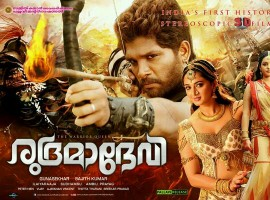 Rudhramadevi Malayalam Movie First Look Poster