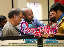 Acha Dhin is an Upcoming 2015 Malayalam movie Written by Vijeesh A C and Directed by G Marthandan.. Starring Mammootty and Mansi Sharma in Lead Roles.