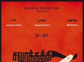 Mysskin's Savarakathi First Look Poster