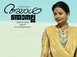 'Ayaal Njanalla', 'Jilebi', 'Viswasam Athalle Ellam' are the Malayalam films releasing on Friday, 31 July.