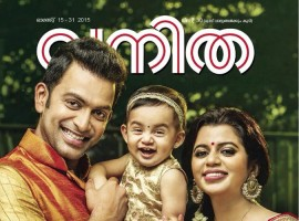 Prithviraj, his wife and daughter are featured in the latest cover page of Vanitha magazine