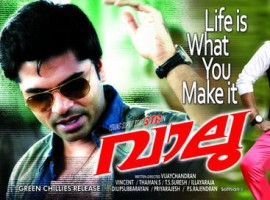 Vaalu is an upcoming Malayalam action comedy film written and directed by debutant Vijay Chander. The film features Silambarasan and Hansika Motwani in the lead roles.